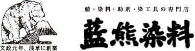 藍熊染料株式会社オンラインショップ