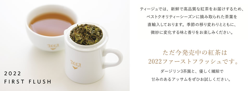 2021ファーストフラッシュ
