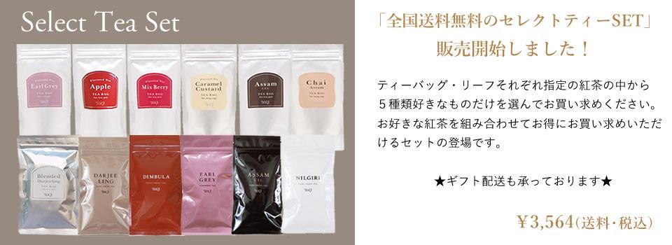 Select Tea Set