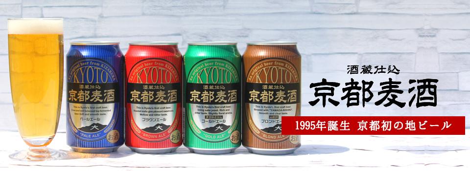 京都麦酒シリーズ