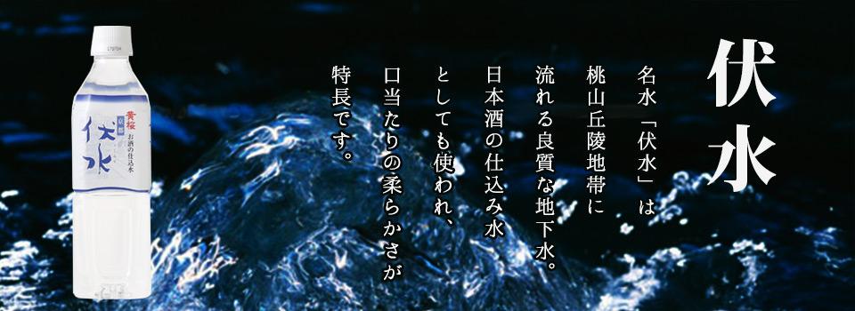 京都の名水「伏水」