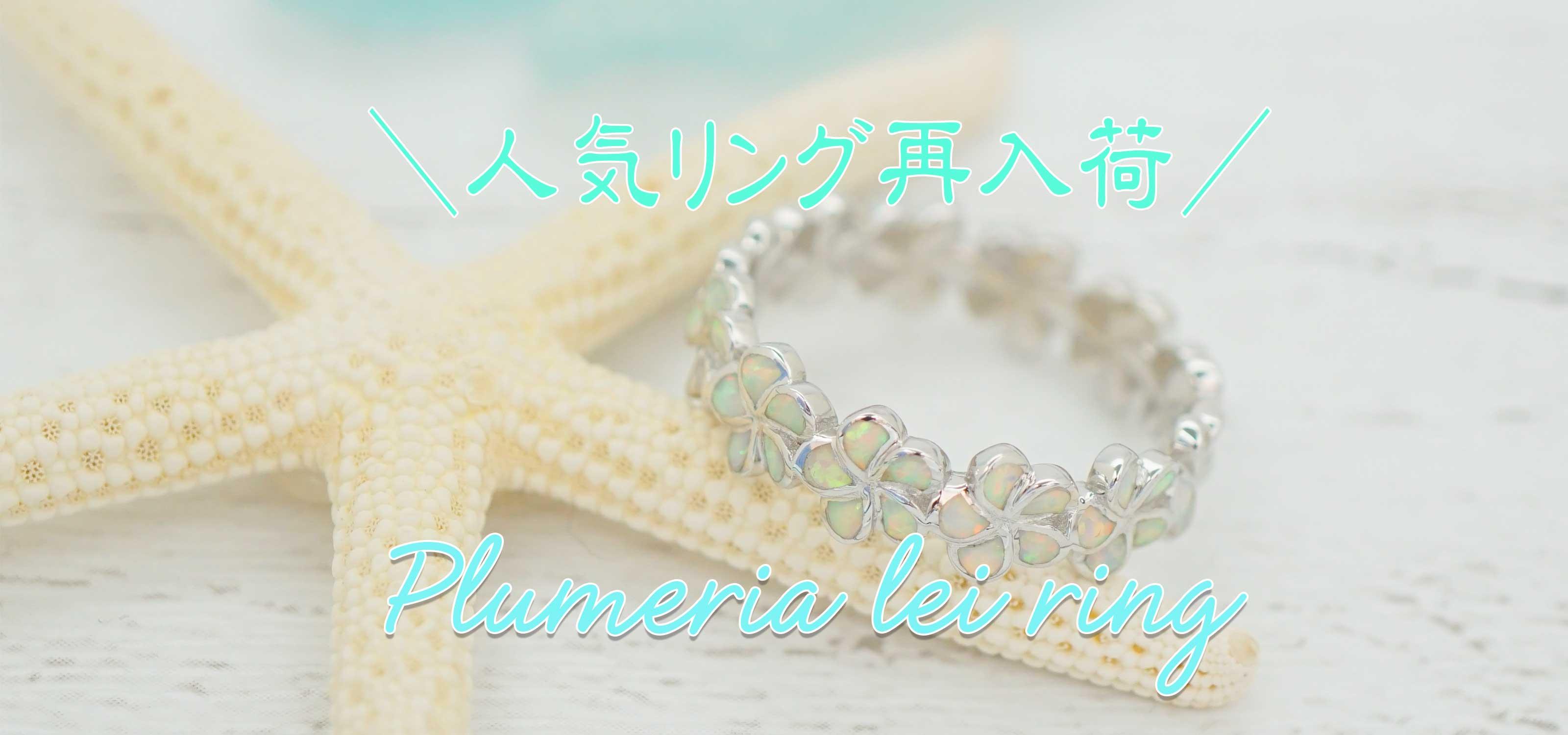 ハワイアンジュエリー リング 指輪