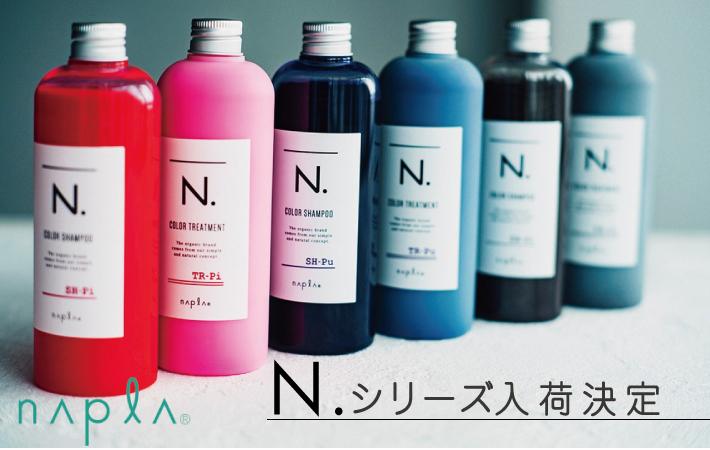 N.カラートリートメント Puパープル300g(エヌドット/カラー/色持ち/トリートメント/パープル/アッシュ系/かわいい/寒色)