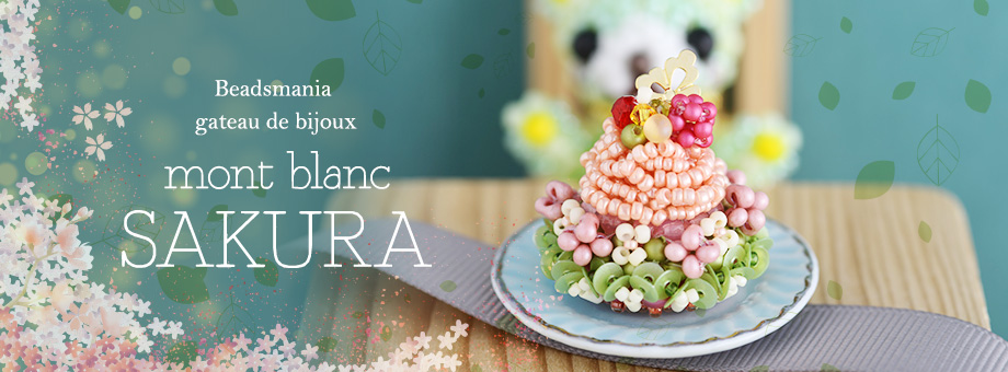 小物入れ〜Winter flowers〜