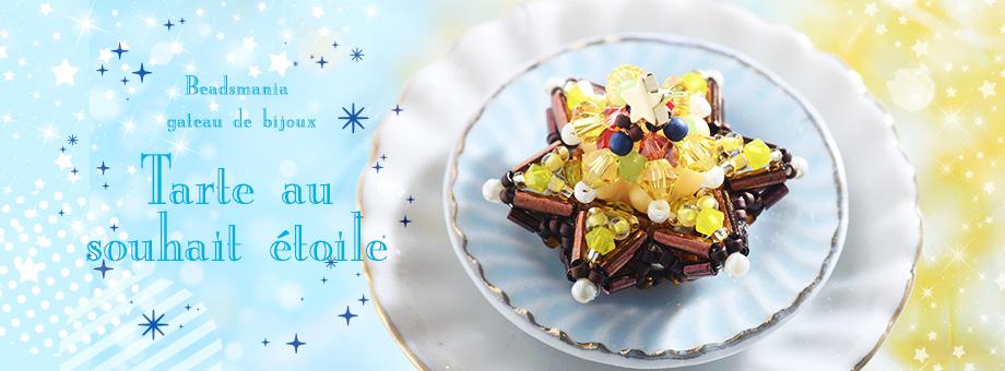 ステッチボックス〜Strawberry・Mint〜