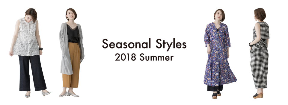 Seasonal styles 2018summer