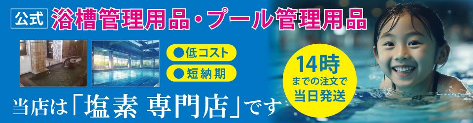 【塩素.jp】は塩素の専門店です