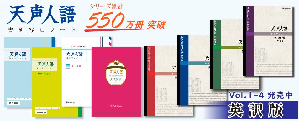 天声人語ノートシリーズ 500万冊突破