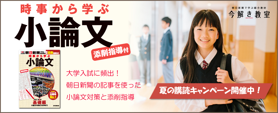 ニュース総まとめ2021