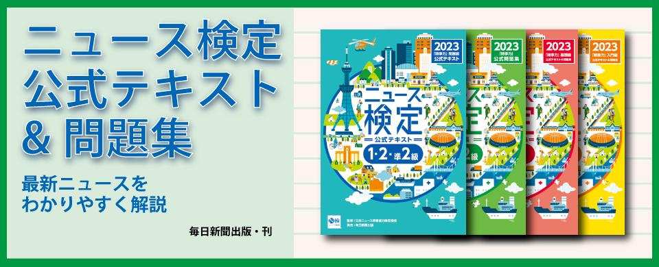 朝日小学生新聞・朝日中高生新聞 定期購読