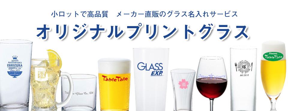 グラスエクスプレス 新製品【スラッシュ】