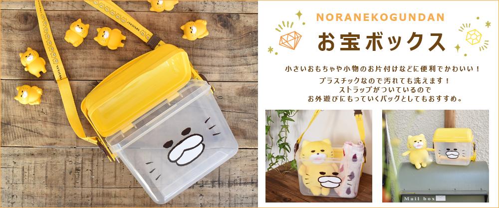 ノラネコぐんだん ホーロー風マグ 茶・白!