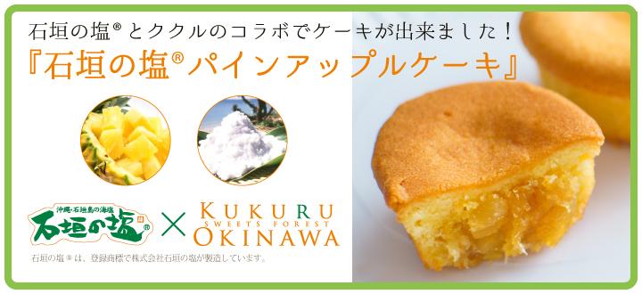 石垣の塩パインアップルケーキ