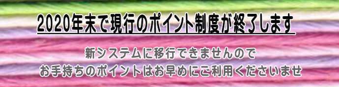 【手芸材料店メロウハウス】今月のセール