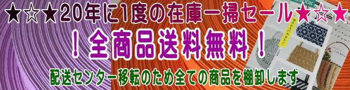 【手芸材料店メロウハウス】かへえ番茶販売終了のお知らせ