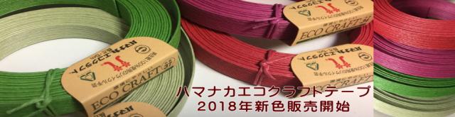 ハマナカエコクラフトテープ2018年新色販売開始