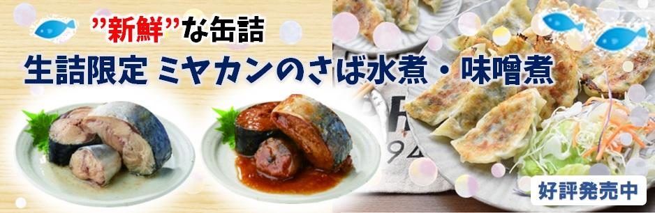 防災備蓄推進キャンペーン(6/30 日 まで)