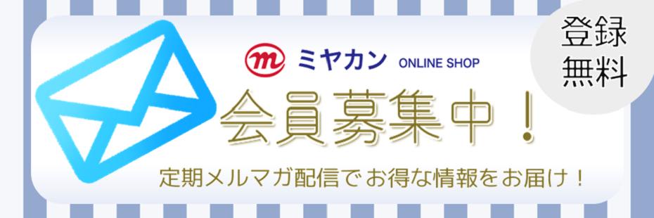 ミヤカンのさば水煮・味噌煮