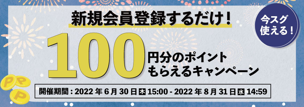 【 そなえるキャンペーン!フィルム2枚購入で10%オフ! 】