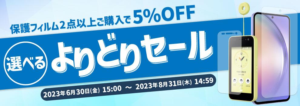 iPhone対応商品 10%OFFキャンペーン