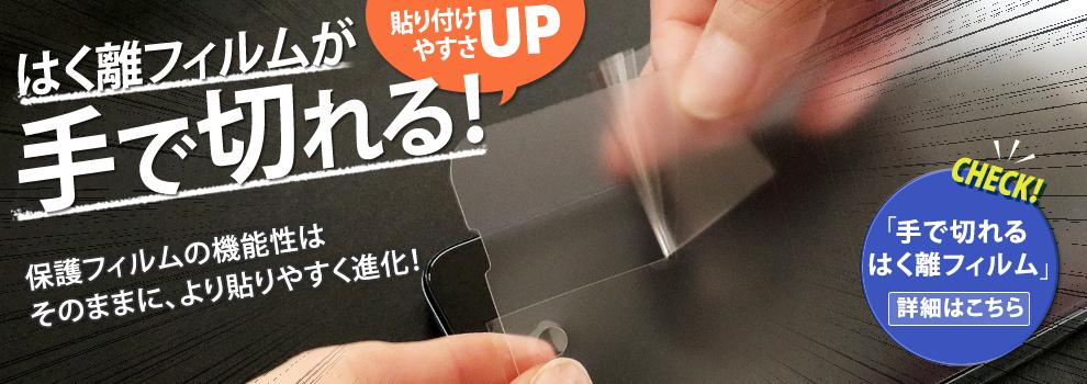iPad Pro 11/12.9対応フィルム発売中