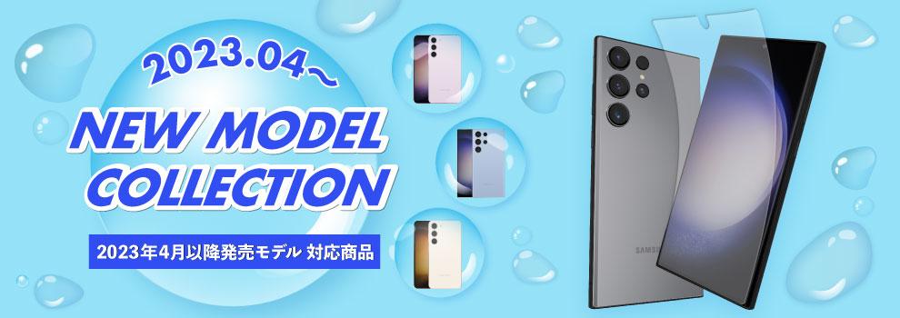 2018年冬春モデル対応商品は2018年10月31日より順次発売!