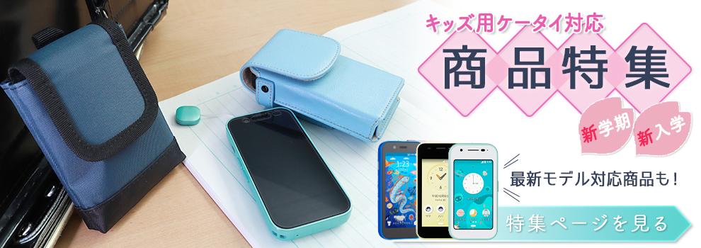 キッズケータイ&キッズフォン2対応ホルダー発売中!