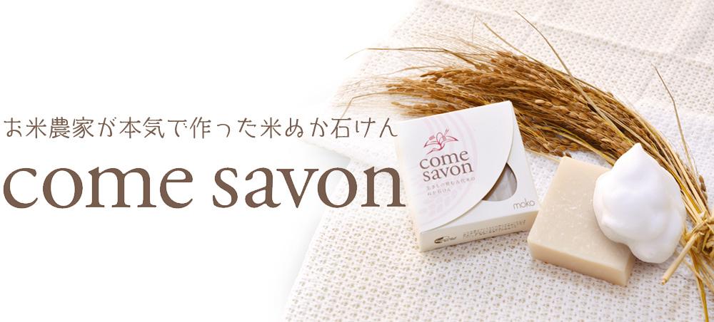 come savon