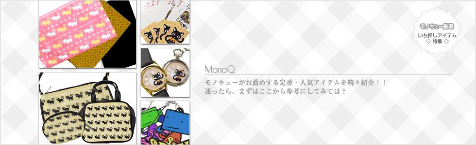 オリジナルグッズ制作専門ショップ MonoQ(モノキュー)なら、数百種類のグッズが1個〜小ロットから製作可能です。記念日や思い出の写真、イラストで世界にあなただけのオリジナル商品を制作しませんか?