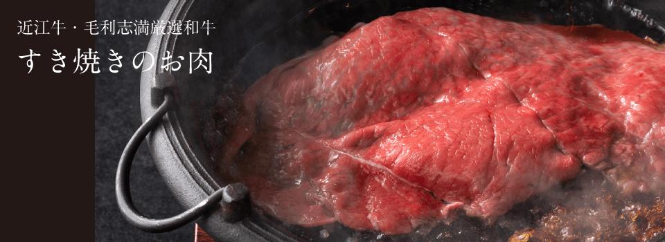 すき焼き用のお肉