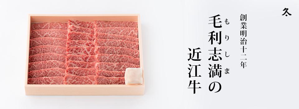 毛利志満の近江牛
