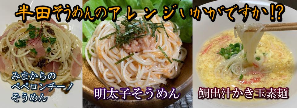 森脇製麺公式アプリ