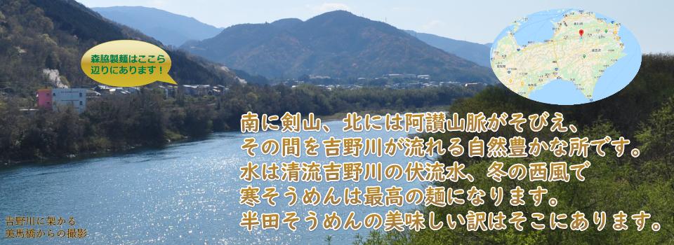森脇製麺公式ページ