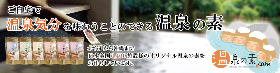 【温泉の素.com】は温泉の素・入浴剤の専門店です
