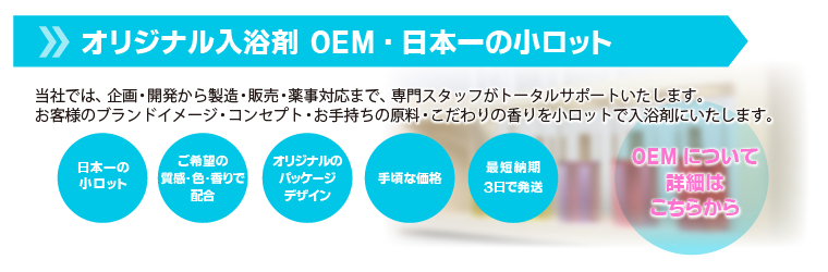 オリジナル入浴剤OEM