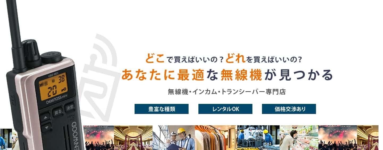 無線機・インカム・トランシーバー通販のRadioOnline