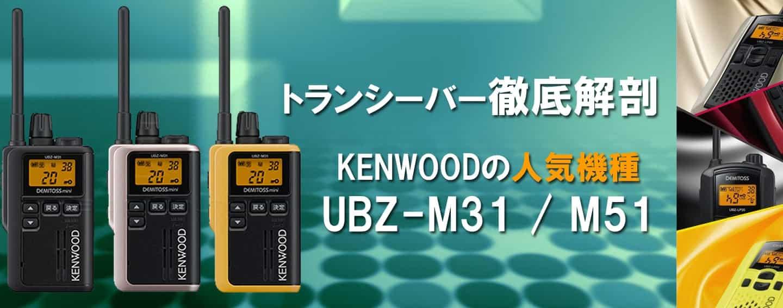 KENWOOD ケンウッド UBZ-LP20 DEMITOSS