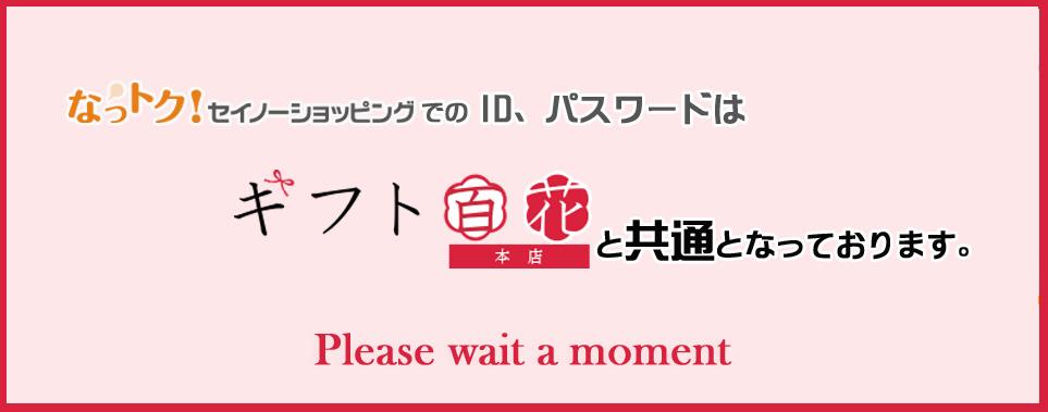 6/1オープンギフト百花本店はこちら