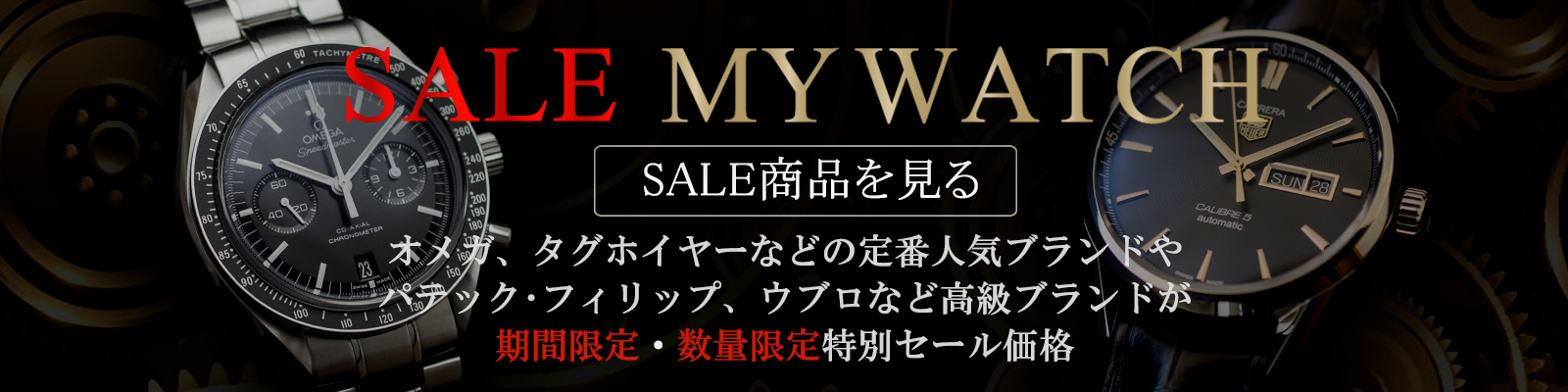 MYWATCH SALE