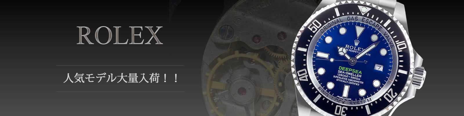 MYWATCH ROLEX 全国最安値に挑戦