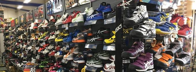安全靴売場