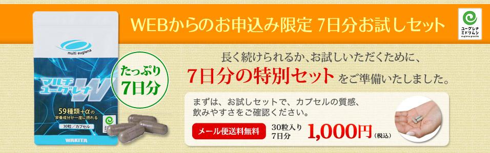 【お試しタイプ】マルチユーグレナW30粒パウチ